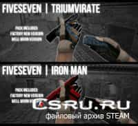 2 модели FiveSeven | Triumvirate + Iron Man